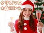 クリスマス合コン