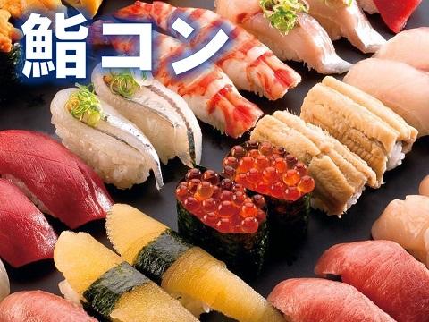 寿司合コン