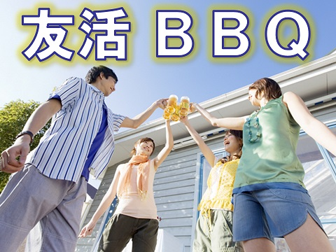 友活BBQ