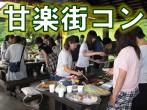 甘楽で100人BBQ仮面合コン『甘楽街コン』