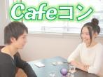 CafeTimeの落ち着いた合コン『カフェコン』