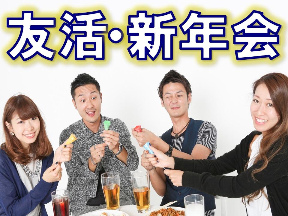 友活『新年会』
