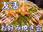 友活交流会『お好み焼き会』