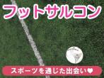 フットサルでスポーツ合コン『フットサルコン』