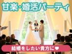 甘楽町・婚活パーティ