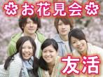 群馬の友活お花見会in華蔵寺公園