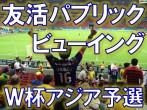 ワールドカップ予選観戦交流「友活パブリックビューイング」
