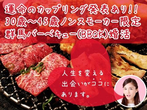 ノンスモーカー限定群馬街コン『BBQ婚活』