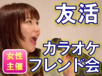 カラオケ友活『カラオケフレンド会』