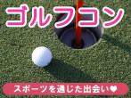 ゴルフでスポーツ合コン『ゴルフコン』