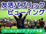 ワールドカップ観戦交流「友活パブリックビューイング」