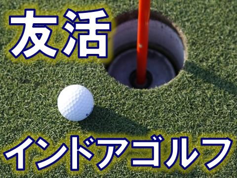 ゴルフで爽やかな出会い『ゴルフ友活』