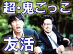 大人による本気の遊び!!「友活♪超・鬼ごっこ」