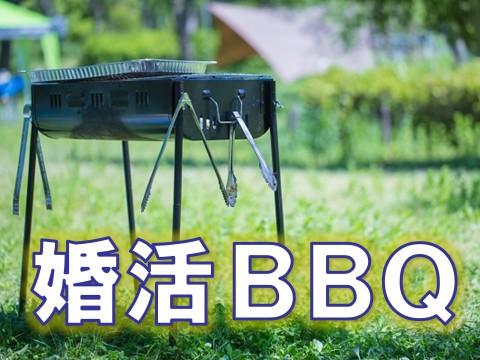 野外で婚活『婚活BBQ』