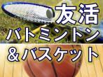 スポーツ友活『友活バトミントン&バスケットボール』