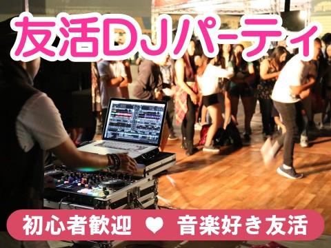 音楽好きによる音楽好きの為のイベント『友活DJパーティ』