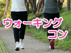 軽い運動で爽やかに婚活『ウォーキングコン』
