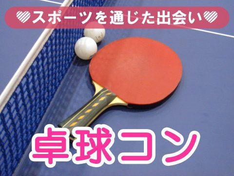 スポーツで爽やかに合コン『卓球コン』