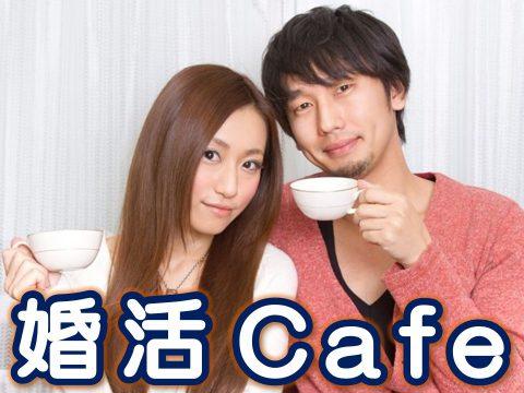 カフェタイム婚活+街コン『婚活カフェ』