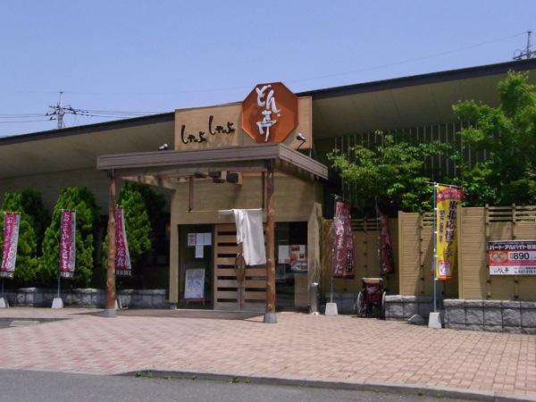 どん亭 前橋岩神店