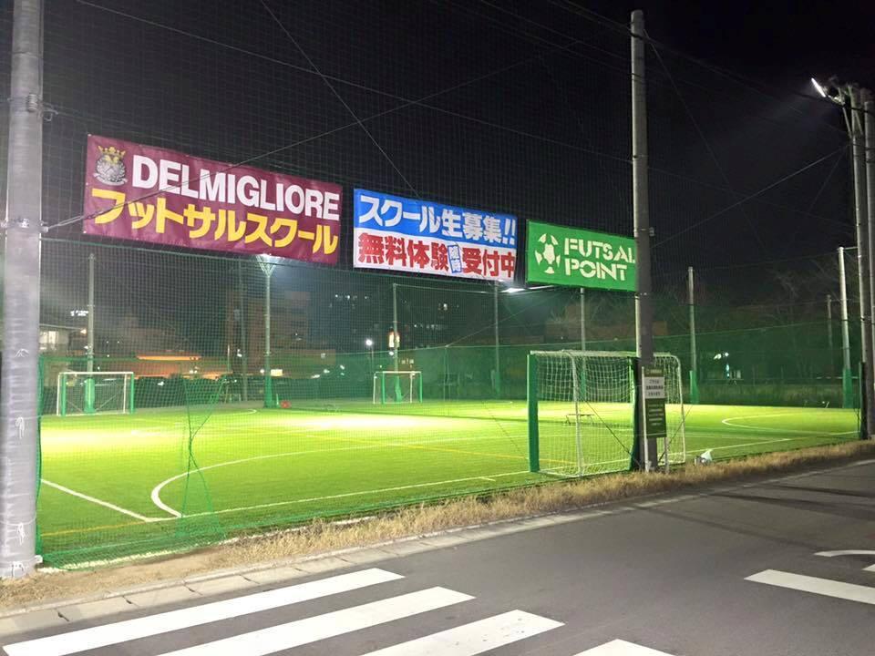 フットサルポイント(フォレストモール新前橋店)