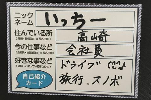 自己紹介カード(男性用)