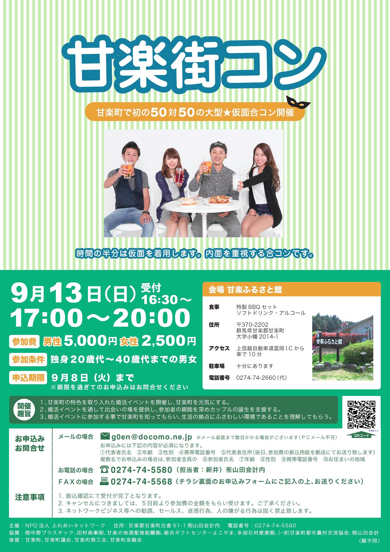 『甘楽街コン』のポスター