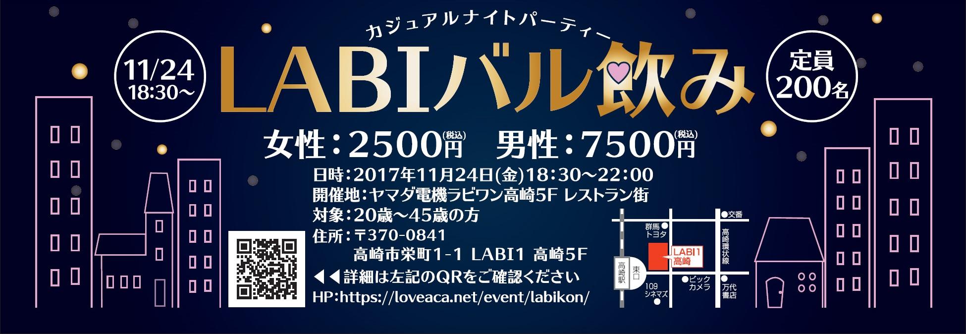 ラビ高崎バル街コン2017