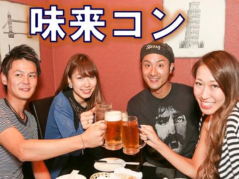 富岡の未来を創る合コン「味来コン」
