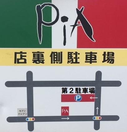 ピア(太田市)