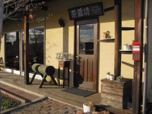 茶蔵坊(高崎市)