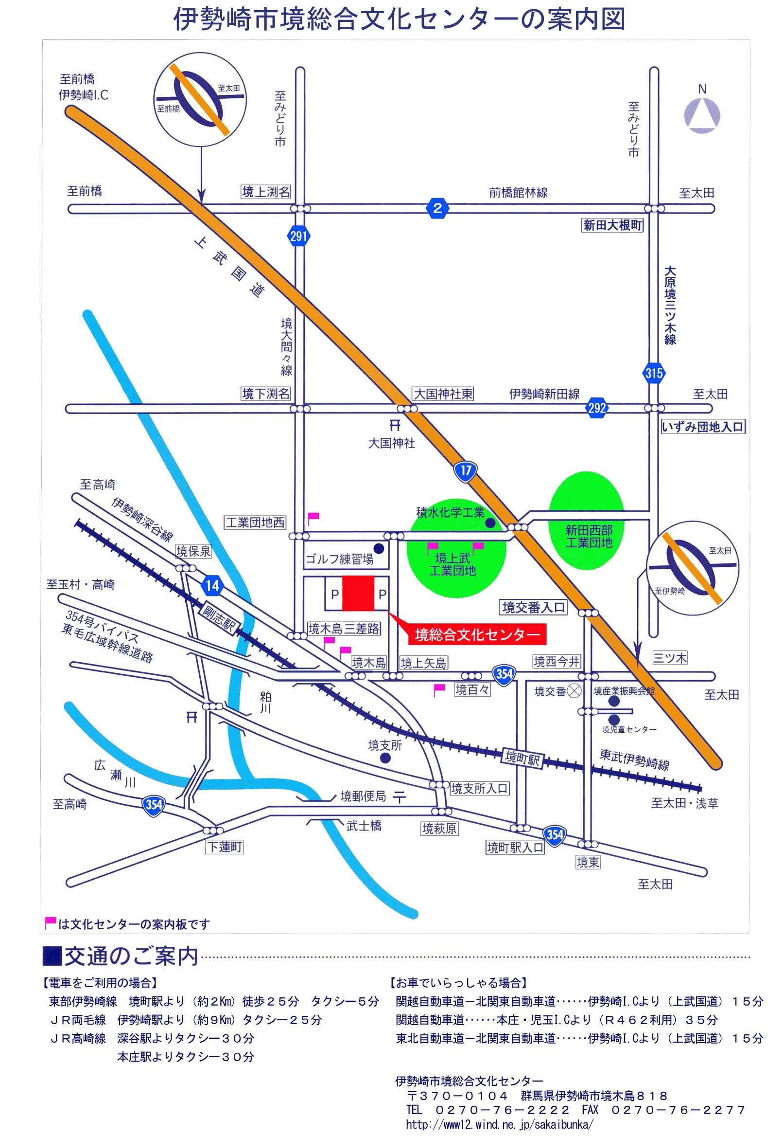伊勢崎市境総合文化センター