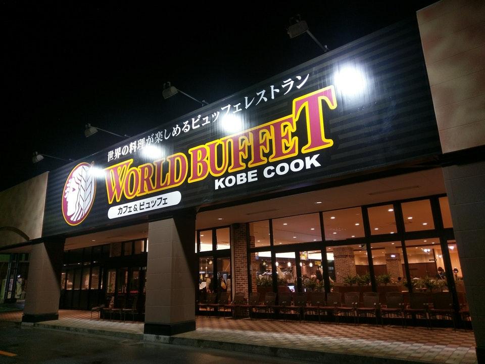 神戸クックワールドビュッフェ伊勢崎店(伊勢崎市)