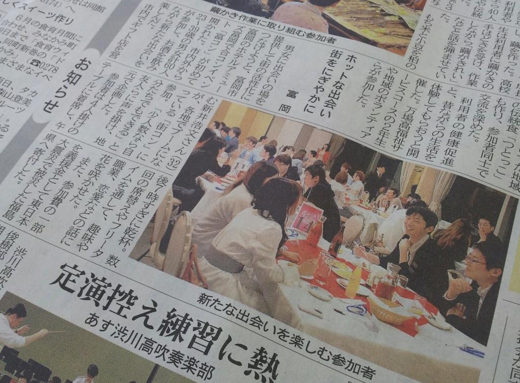 富コン上毛新聞記事写真