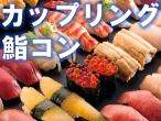 カップリング寿司コン