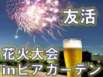 高崎花火大会in高島屋ビアガーデン