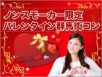 ノンスモーカー限定バレンタイン群馬街コン