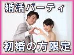 お見合い・婚活パーティ「初婚の方限定編」