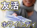 友達・友活『ホワイトデー飲み会』