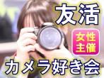 カメラ好きの交流会『カメラ好き会』