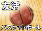 スポーツ友活『友活バスケットボール』