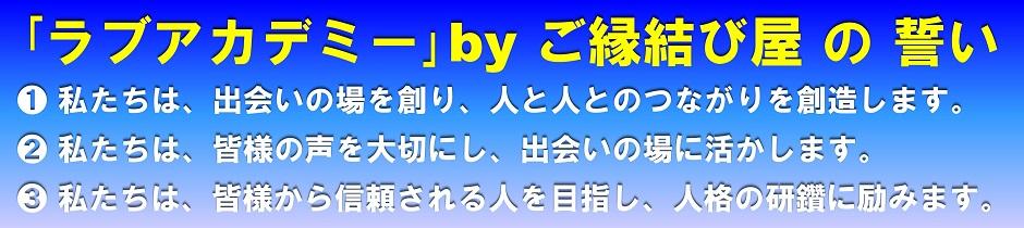 「ラブアカデミー」byご縁結び屋の誓い