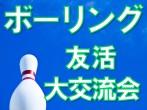 スポーツで出会い『友活ボーリング大交流会』
