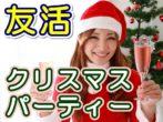友活『クリスマスパーティー』