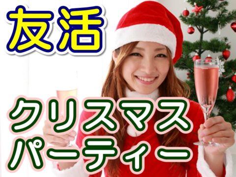 友活『クリスマスパーティ』