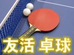 スポーツ友活『友活・卓球』