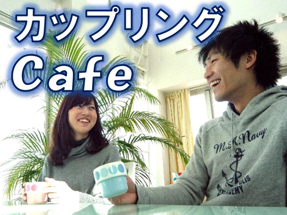 運命の赤い糸・婚活+街コン『カップリングカフェ』 -