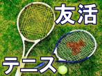 スポーツで爽やかに出会い『友活テニス』