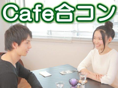 Cafeタイムの落ち着いた出会い『カフェ合コン』