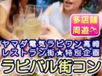 ヤマダ電気ラビワン高崎特別企画『ラビバル街コン』